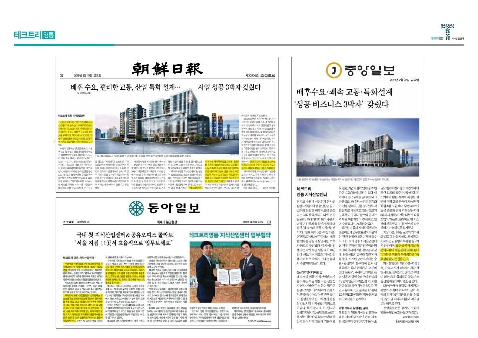 수익형부동산의 전망 조선일보