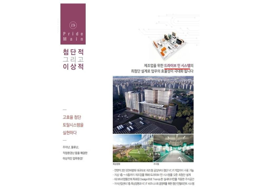 수원 지식산업체센터 수익형부동산